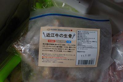 Ushihone_2